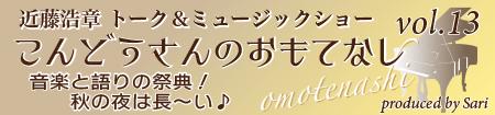 Omotenashi13_web2